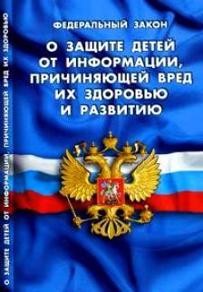 th_1892880_federalnyj_zakon_o_zashchite_detej_ot_informacii_prichinyayushchej_vred_ih_zdorovyu_i_razvitiyu(1)