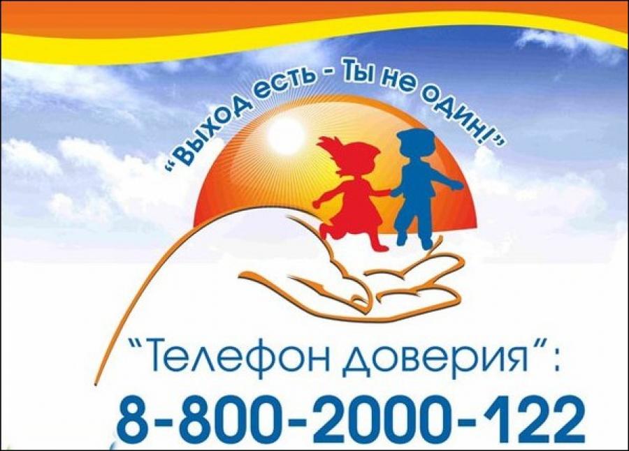 """Официальный сайт """"Детский телефон доверия"""""""